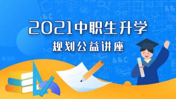 【麦尔教育】2021中职生升学指导公益讲座