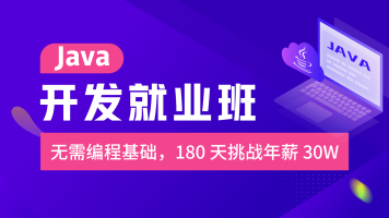 【拉勾教育】Java零基础就业实战  JavaSE/JavaEE/SSM/Java微服务