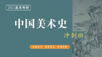 2021中国美术史冲刺班