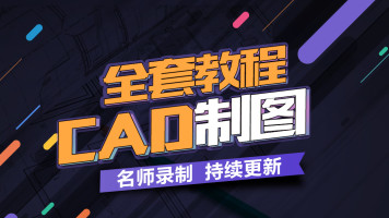 CAD全套【CAD零基础制图教程】