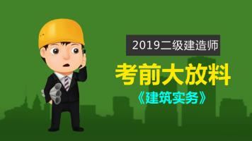 2019年二级建造师《建筑实务》考前大放料