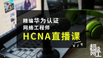 精编华为认证网络工程师HCNA直播课-超级网工