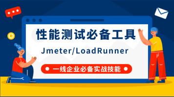 软件测试必备性能工具之Jmeter/LoadRunner