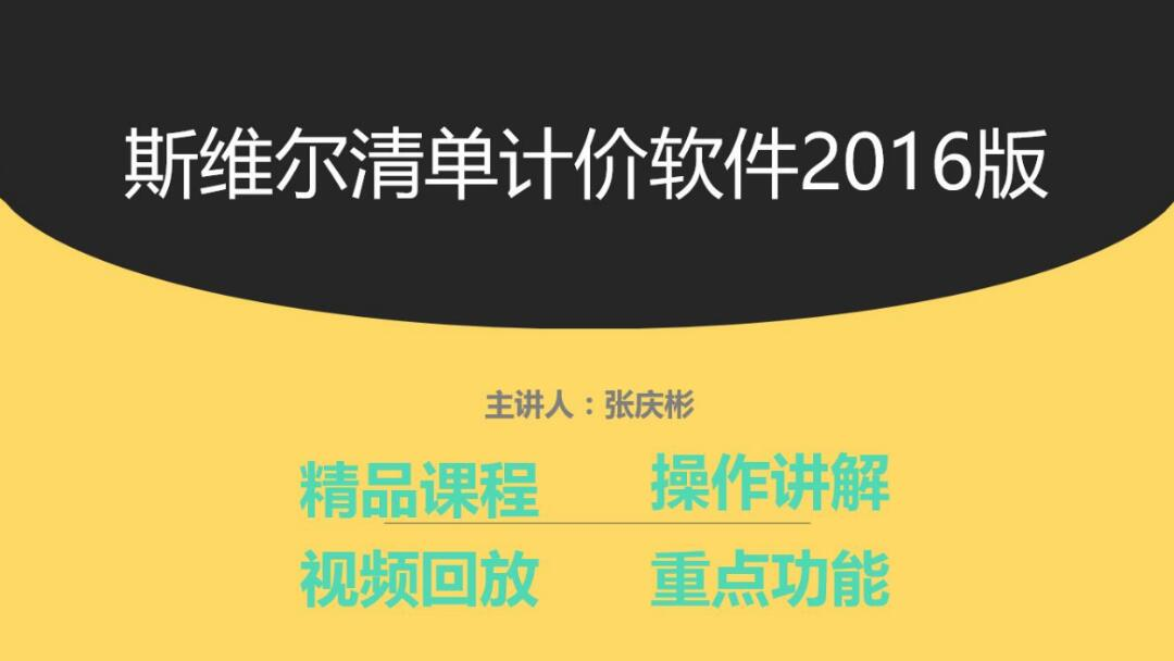 黑龙江清单计价软件2016培训