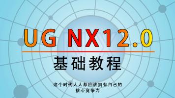 UG NX12.0基础教程