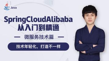 SpringCloudAlibaba视频教程【免费学习】