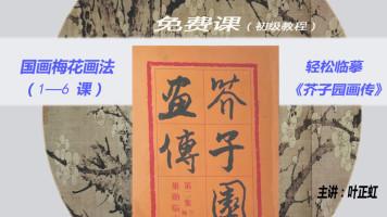 梅花画法(1—6课)——轻松临摹《芥子园画传》初级教程