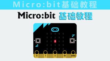 Microbit基础教程
