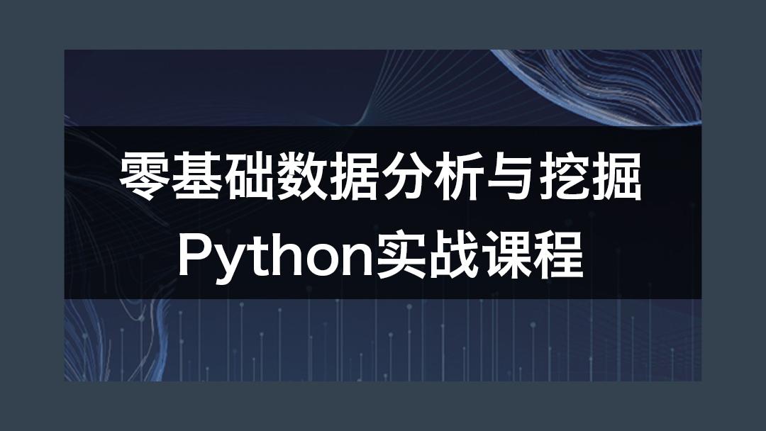 零基础数据分析与挖掘——Python实战课程