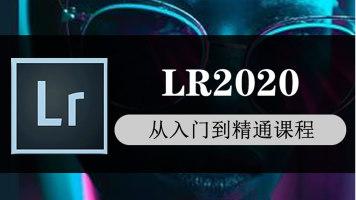 Lightroom cc 2020从入门到精通课程(LR2020课程)