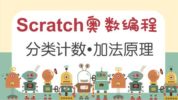 【量位学堂】Scracth奥数编程-加法原理|中小学编程