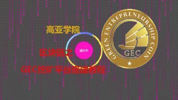 区块链开发之GEC挖矿平台搭建