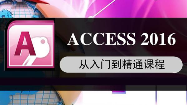 Access2016数据库从入门到精通 Access2016基础课程