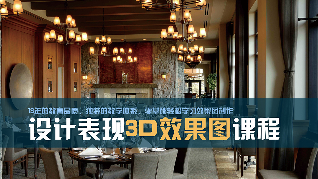 高级室内家具制作3Dmax教程