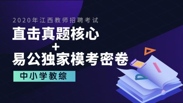 【中小学教综】直击真题核心+易公独家模考密卷