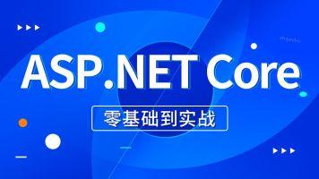7月全新录制.Net Core跨平台开发实战【源码加微信13163257325】