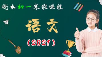 2021衡水初一【语文】下册寒假班