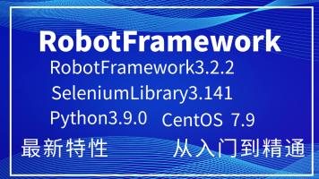 【玄链】软件测试全栈班(接口/RF/Web/APP/自动化/测试开发)