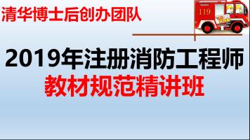 2019年注册消防工程师-教材规范精讲班