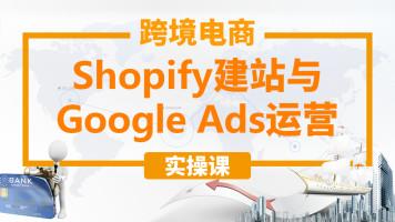 跨境电商Shopify建站与Google Ads运营实操课