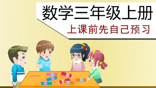 沪教上海版三年级数学上册教材全解视频课程小学教材配套辅导资料