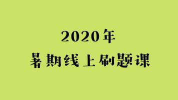 [化学竞赛]2020年暑期线上刷题课