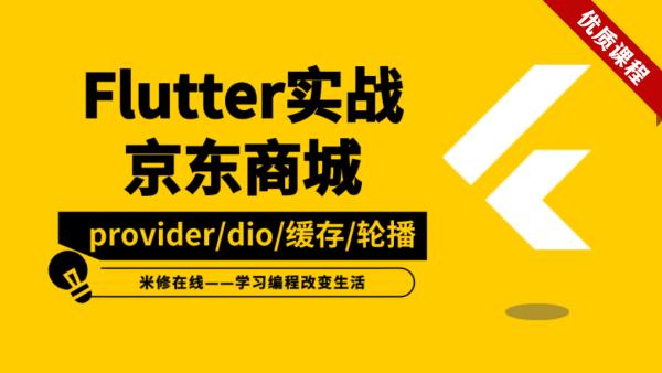 Flutter商业级实战项目-仿京东商城(provider/dio/缓存/轮播)