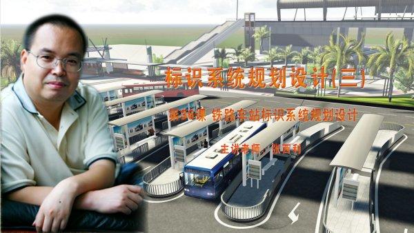 规划设计三 第36课 铁路车站识系统规划设计