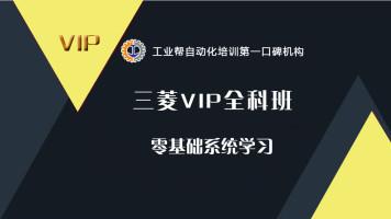 三菱 PLC 组合课程【FX与运动控制】