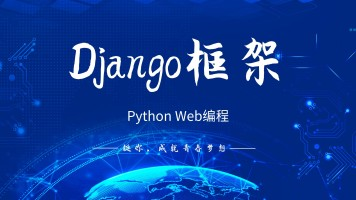 Python Web编程-Django框架