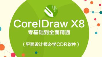 CoreIDraw X8零基础到精通(平面设计师必学CDR软件)