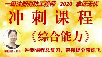 2020一级消防工程师【冲刺课程】《综合能力》