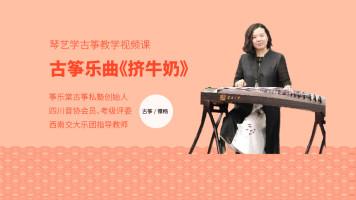 古筝乐曲《挤牛奶》提升课——琴艺学技能提升课程