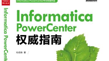 Informatica PowerCenter权威指南视频版