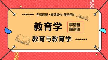 教育学:教育与教育学 通关精讲【启航先锋】