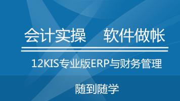 32金蝶KIS专业版与财务管理关系