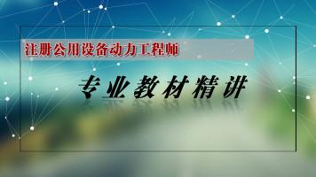 注册公用设备工程师(动力)专业教材精讲