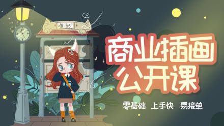 【公开课】插画喵#商业插画/板绘/PS/零基础