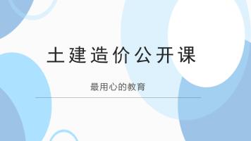 广联达土建造价公开课