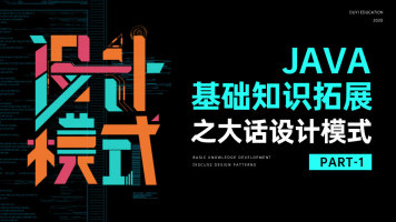 Java基础知识拓展之大话设计模式(I)