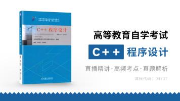 自考本科【4737】C++程序设计【动脑学历教育】