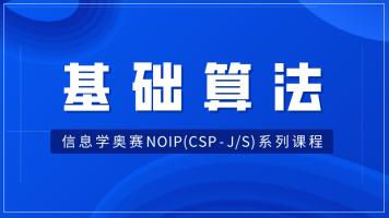 全国青少年信息学奥赛(NOIP、CSP-J/S)系列视频课程之基础算法