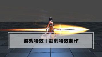 剑刺特效制作丨游戏特效丨Unity教学丨王氏教育集团