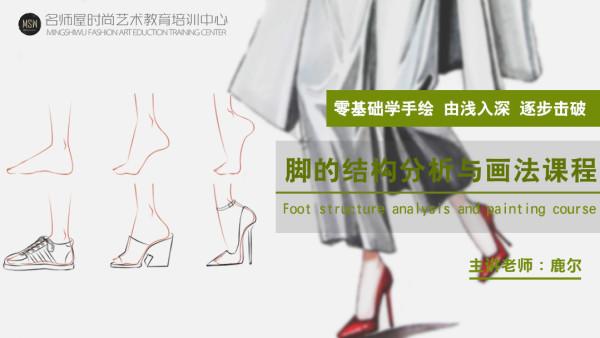 服装手绘技法《脚的结构分析与画法》【名师屋服装工作室】