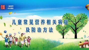 吴为群博士营养课堂:儿童常见营养相关病症及防治方法