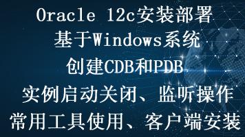 Oracle 12c在windows上的安装CDB和PDB部署视频教程