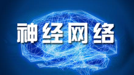 神经网络课程视频