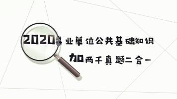 【大徐的梦】2020事业单位公共基础知识加两千真题