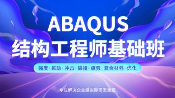 ABAQUS结构工程师基础班