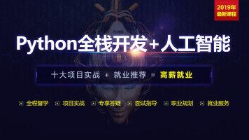 Python全栈开发/爬虫/人工智能/机器学习/数据分析【千锋四期】